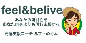 *feel&belive*発達支援コーチ ・ルフィーめぐみ